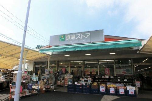 京急ストア浦賀店の画像
