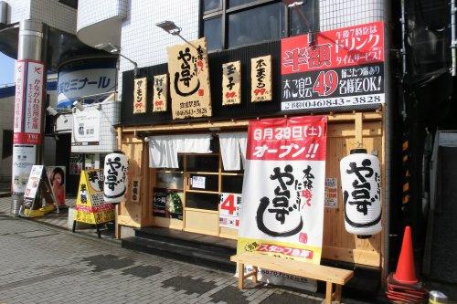 寿司居酒屋や台ずし  浦賀駅前町の画像