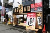 寿司居酒屋や台ずし  浦賀駅前町
