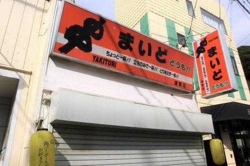 まいど 横須賀浦賀店の画像