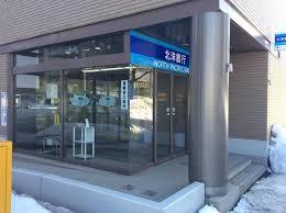 北洋銀行 北五条通支店の画像1