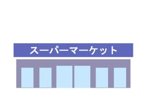 マルキョウ 小笹店の画像1