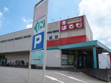 SUPER MARKET MARUMO(スーパーまるも) 学園店の画像1