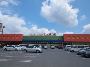 フードマーケットカスミテクノパーク桜店の画像1