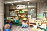 エヌマート 小台店