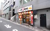 一軒め酒場浜松町店