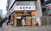 名代富士そば 浜松町店