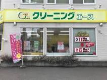 クリーニングace 桑園店