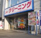 クリーンパートナー・チャオ 北5条店