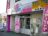 ホワイト急便 宮島商事店