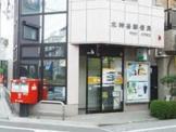 北神谷郵便局