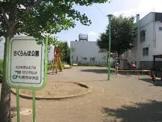 さくらんぼ公園