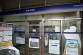 みずほ銀行 町屋駅前出張所