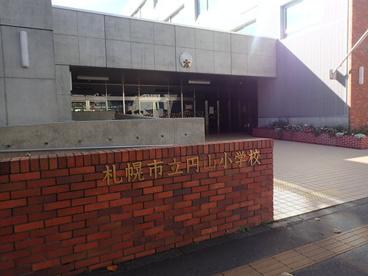 札幌市立円山小学校の画像1