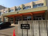 札幌市立日新小学校