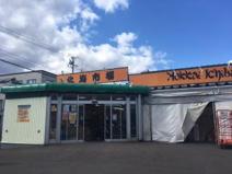 北海市場 宮の森店
