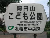 南円山こども公園