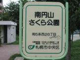 南円山さくら公園