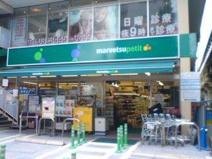 マルエツ プチ 白金台プラチナ通り店