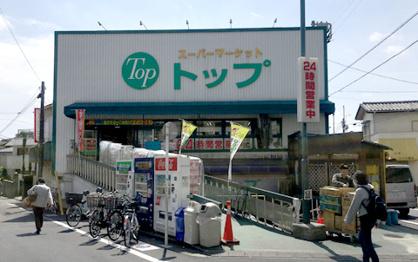 トップ 奥沢店の画像1