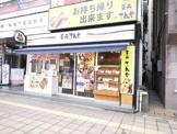 天丼てんや新松戸店