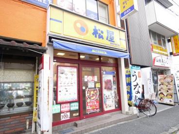株式会社松屋フーズ 新松戸西口店の画像1