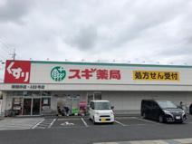 スギ薬局堺深井店