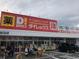 ダイレックス吉田店