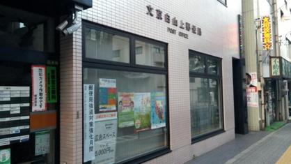 文京白山上郵便局の画像1