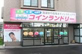 コインランドリーjabba(ジャバ) 行啓通店