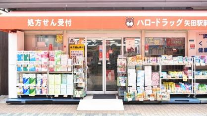 ハロードラッグ矢田駅前薬局の画像1