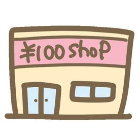 ザ・ダイソー 湯村山の手通り店の画像1