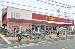 いなげや練馬関町店の画像1