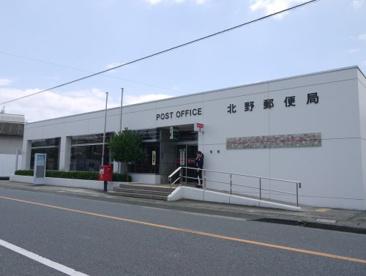 北野郵便局の画像1