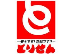 とりせん東矢島店の画像1