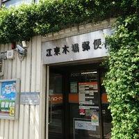江東木場郵便局の画像1
