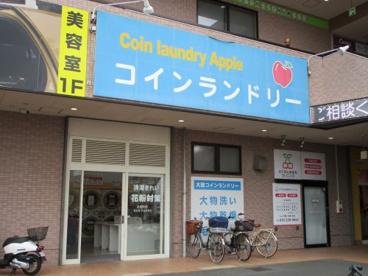 コインランドリーアップルの画像1