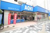 AOKI 板橋店