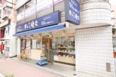 すし三崎丸 板橋区役所前店