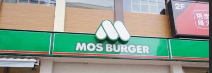 モスバーガー椎名町駅前の画像1