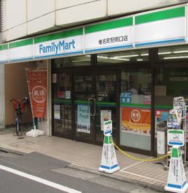 ファミリーマート 椎名町駅南口店の画像1
