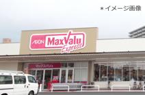 マックスバリュ江波店