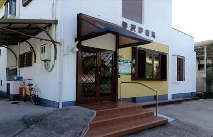 柳沢診療所の画像1