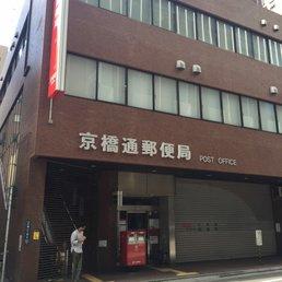 京橋通郵便局の画像1
