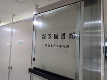 証券図書館の画像1