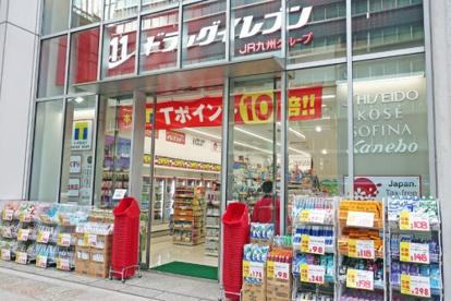 ドラッグイレブン京橋店の画像1