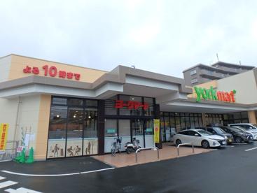 ヨークマート 川崎野川店の画像1