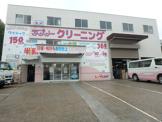 ラブリークリーニング 東山田店