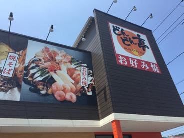お好み焼きどんどん亭 宇部店の画像1