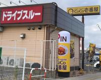 CoCo壱番屋 宇部中央店